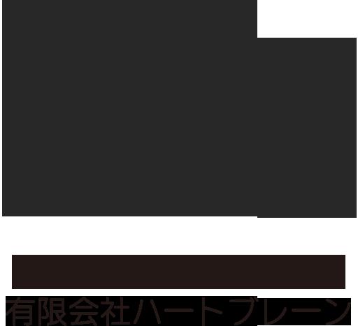 福井県のweb制作は有限会社ハートブレーン