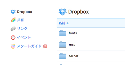 DropBoxなるものを使ってはみたものの