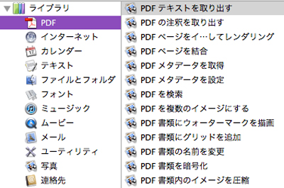 PDFファイルからテキスト抽出3
