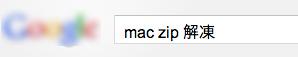 mac zip 解凍で検索