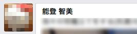 Facebookで嫌われそうな人を列挙してみた結果