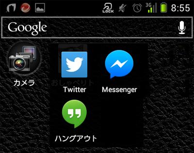 Facebookの公式アプリからメッセージング機能が消えるらしい