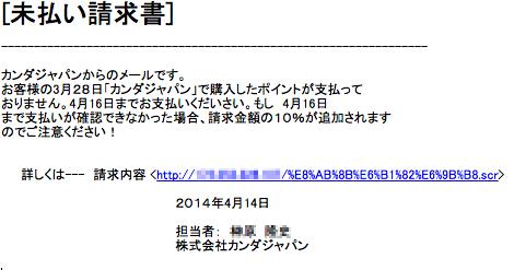 2014.4.16-本日の迷惑メール博覧会