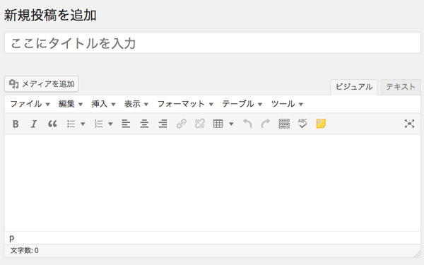 wordpress3.9がリリースされたよ