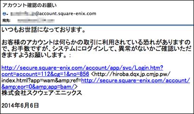 スクウェア・エニックスからアカウント確認メールが来た