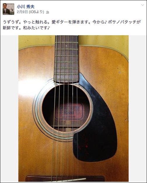 (異性)愛ギター