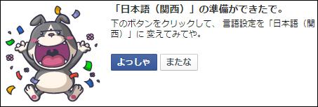 Facebookが関西弁に対応したらしい
