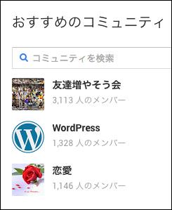 Google+でおすすめされた
