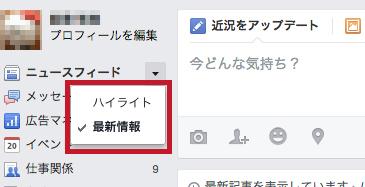 Facebookページの投稿記事がニュースフィードに表示されない