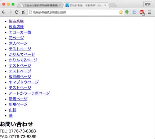 自分のGoogle Chromeだけjimdoが見れなくなった