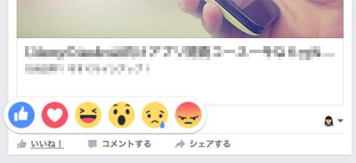 Facebookのいいねボタンがついにリニューアル