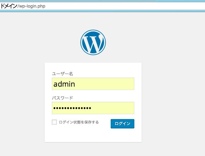 謎のリダイレクトでwordpressにログインできなくなった時の対処法