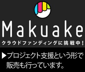 現在Makuakeという未知の世界に挑戦中