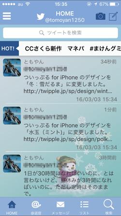 個人的に使いたいiPhone用Twitterアプリ3つ