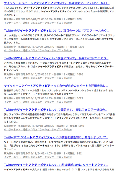 Yahoo知恵袋の検索結果画面