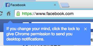 Facebookで指摘されたGoogle Chromeの通知設定