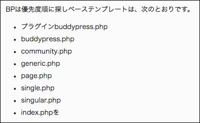 Buddypressのユーザーやグループなどの個別ページのテンプレート