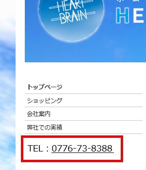 edgeで電話番号リンク