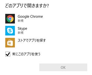 アプリの選択肢