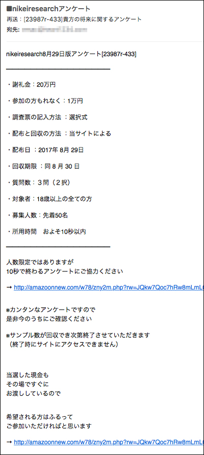 nikeiresearchからのメール