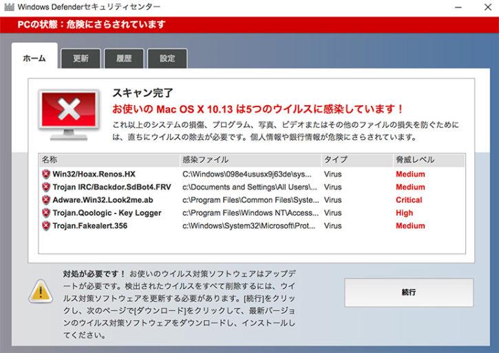 Windows Defender for Mac